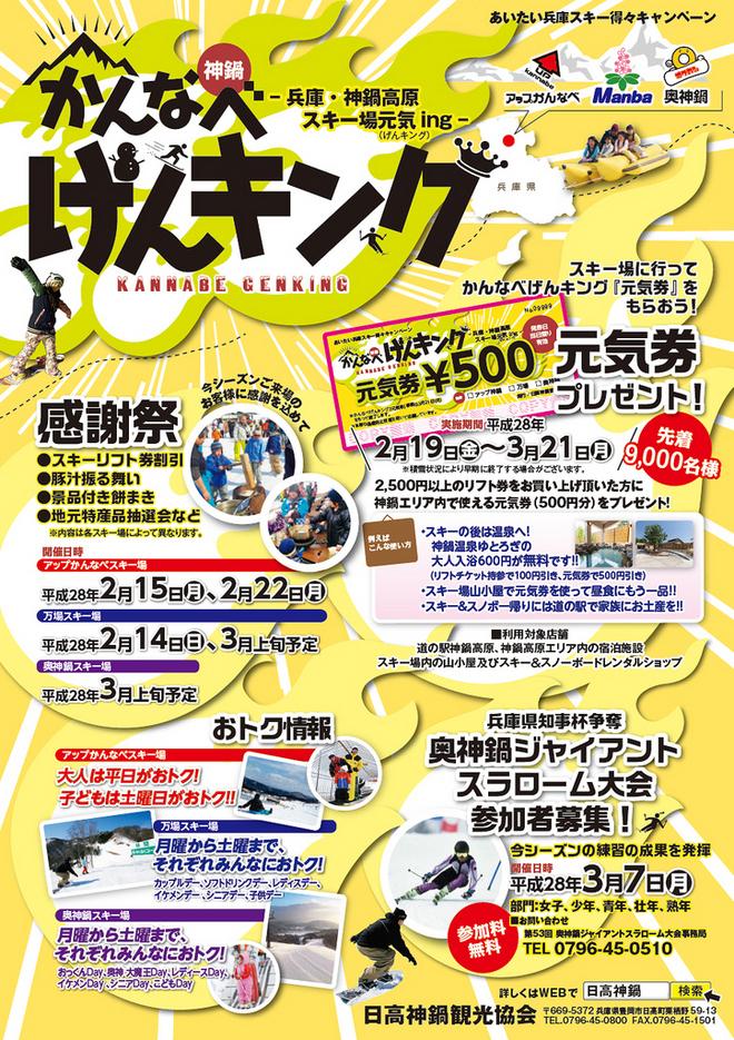 20160223-1 かんなべげんキング | 神鍋高原ペンションムーンサイド ホーム コンセプト
